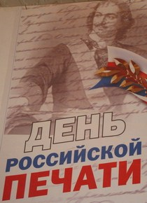 Сегодня - День Российской печати