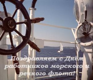 Сегодня День работников морского и речного флота!