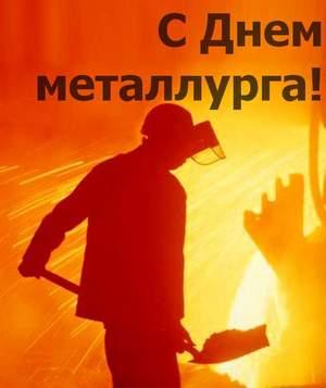 20 июля работники металлургии отмечают свой профессиональный праздник!