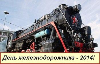 В России - День железнодорожника!