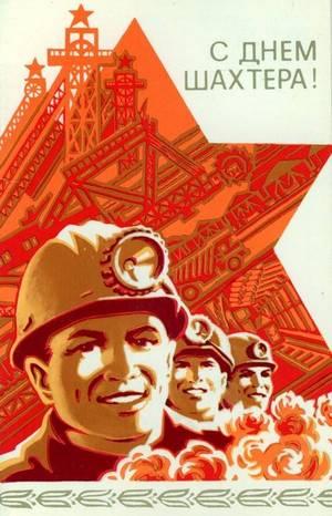 Сегодня в России отмечают День шахтера!
