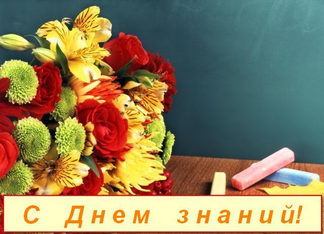 В России сегодня - День знаний!