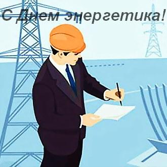 В России сегодня отмечают профессиональный праздник - День энергетика!
