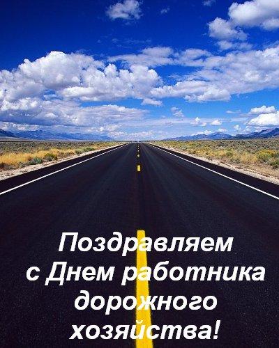 Сегодня - День работников дорожного хозяйства в России!