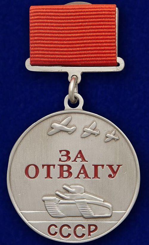 79 лет назад в этот день в СССР учреждена медаль «За отвагу».