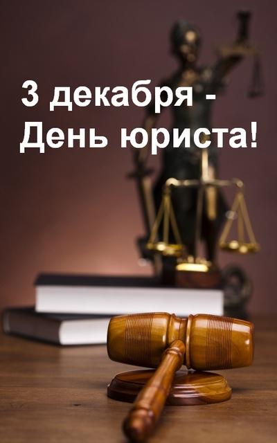 3 декабря в России отмечают День юриста!