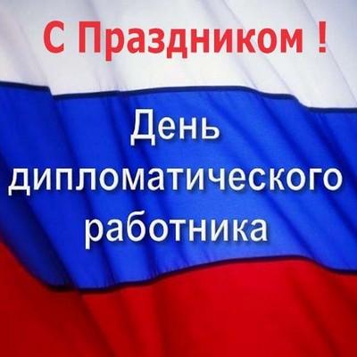 День дипломатического работника отмечают сегодня в нашей стране!