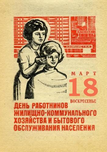 Сегодня профессиональный праздник — День работников бытового обслуживания населения и жилищно-коммунального хозяйства
