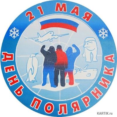 Сегодня - День полярника в России!