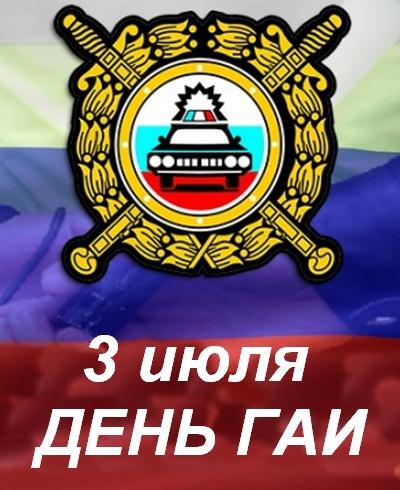 Сегодня День ГАИ России!