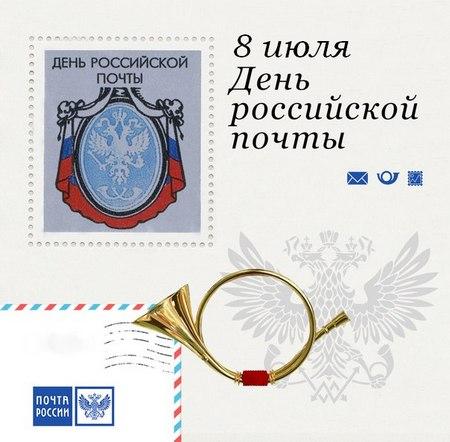 8 июля - профессиональный праздник День российской почты.