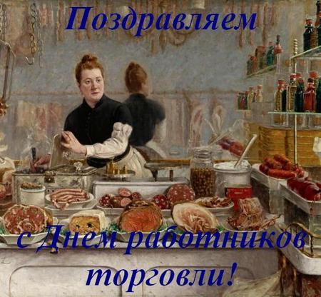 28 июля в России отмечается профессиональный праздник - День работника торговли!