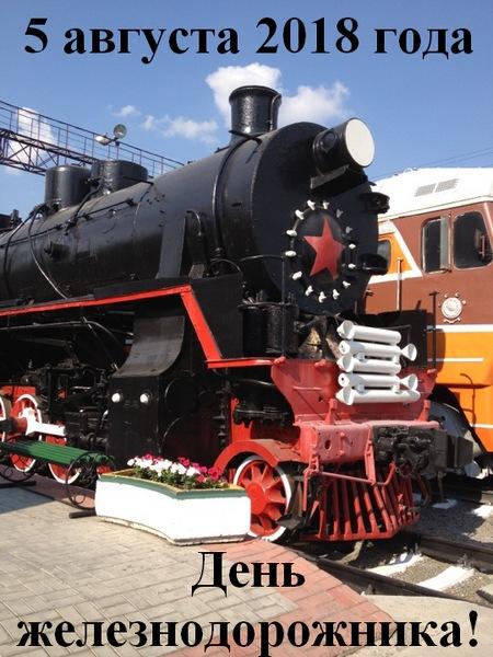 В России профессиональный праздник - День железнодорожника!