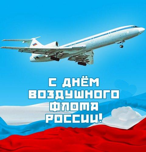 19 августа - День Воздушного Флота России! (День Авиации)
