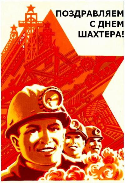 26 августа - День шахтера!