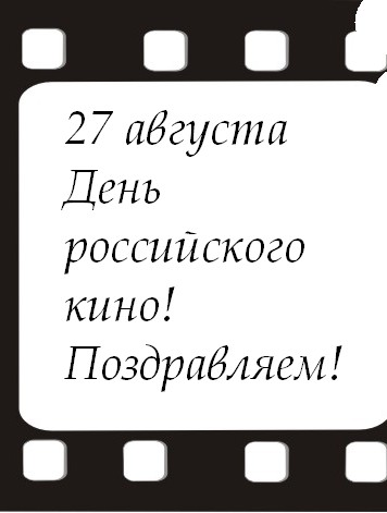 День российского кино отмечается сегодня!