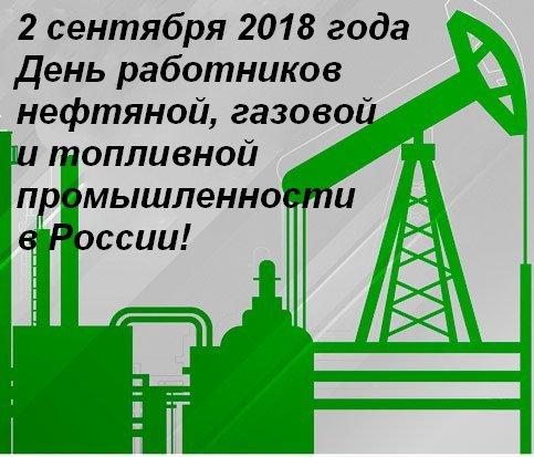 Сегодня в россии отмечают День работников нефтяной, газовой и топливной промышленности!