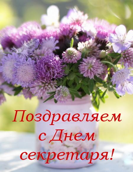 Сегодня - День секретаря в России!