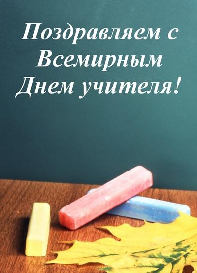 Сегодня - Всемирный день учителя!