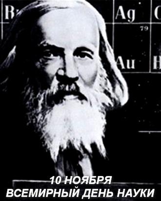 Сегодня - Всемирный день науки!