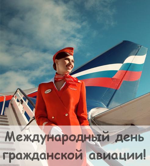 Сегодня - Международный день гражданской авиации!
