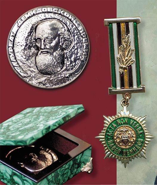 Демидовская премия России