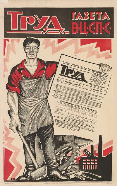 98 лет назад вышел первый номер газеты «Труд»
