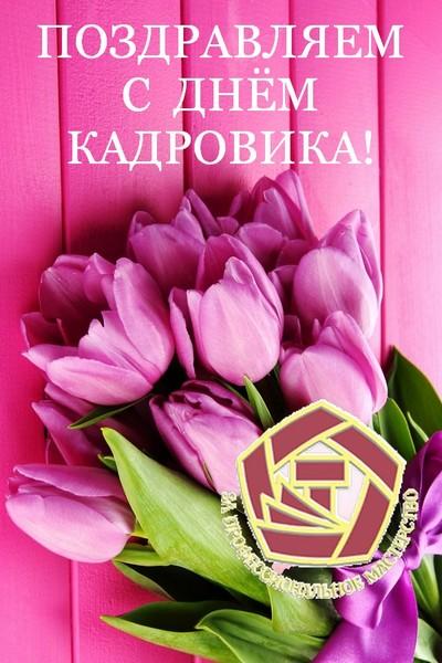 Сегодня профессиональный праздник у кадровиков России!