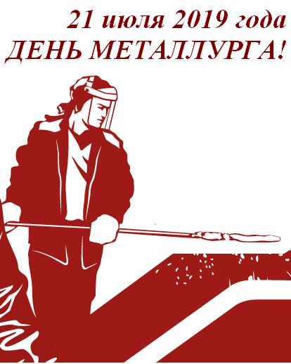 21 июля работники металлургии отмечают свой профессиональный праздник!
