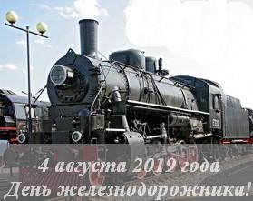 4 августа - День железнодорожника!