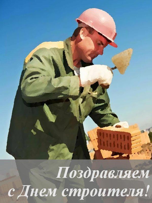 Сегодня -День строителя!