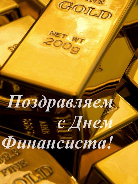 Сегодня - День финансиста в России!