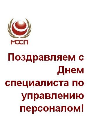 Сегодня в России отмечают День специалиста по работе с персоналом.
