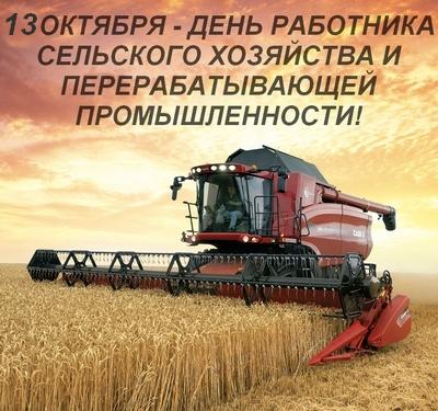 Поздравляем с профессиональным праздником работников сельского хозяйства и перерабатывающей промышленности!