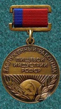 В ближайшее воскресенье в России отметят свой профессиональный праздник работники пищевой промышленности!
