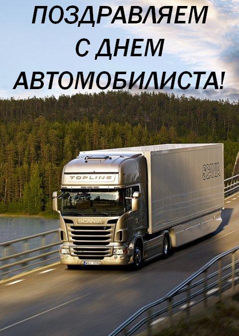 27 октября, в воскресенье - День автомобилиста!