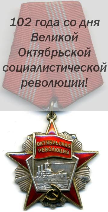 Годовщина Великой Октябрьской социалистической революции!.