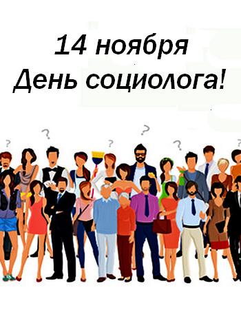 Сегодня День социолога!