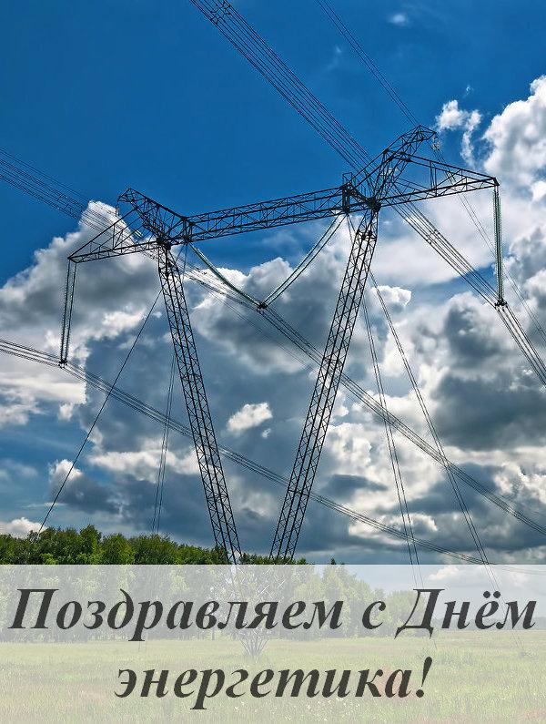Сегодня - День энергетика!