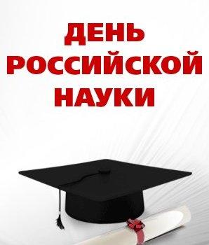 День российской науки в России!