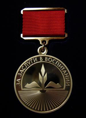 "Борису Александровичу Подопригоре вручена медаль ""За заслуги в воспитании""."