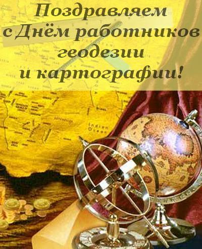 Завтра - День работников геодезии и картографии!