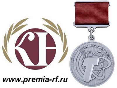 """О награждении серебряной медалью """"За трудовые заслуги"""""""