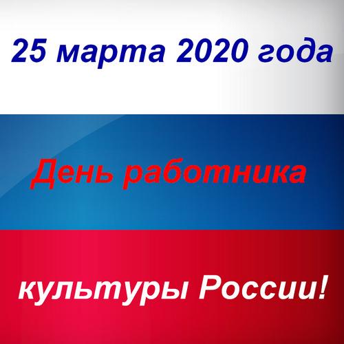 Сегодня - День работника культуры России!