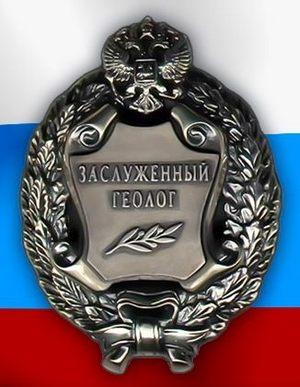 5 апреля в России отметят День геолога!