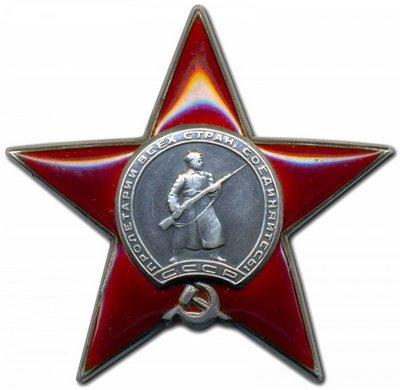 Сегодня - День Ордена Красной Звезды!