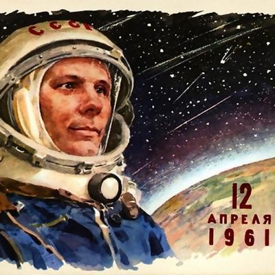 Всемирный День авиации и космонавтики отмечают сегодня во всём мире!