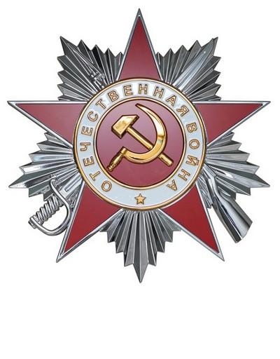 20 мая 1942 года - учреждён Орден Отечественной войны I и II степени
