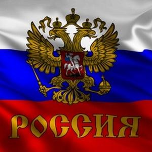 Сегодня общерооссийский праздник - День России!