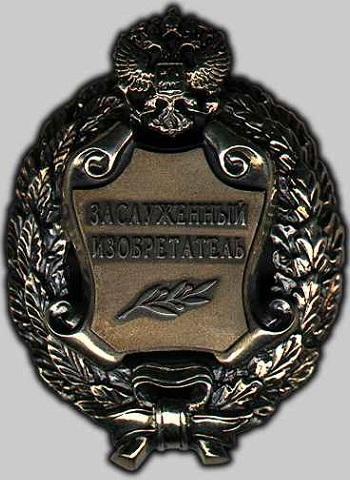 Сегодня в России отмечают свой профессиональный праздник изобретатели и рационализаторы!